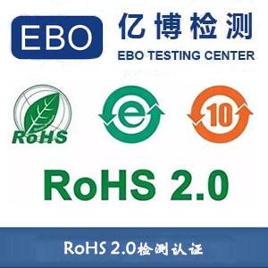 CE认证中包含RoHS检测吗