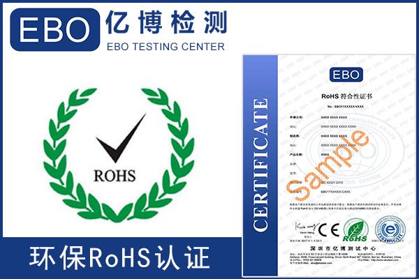 rohs认证申请收费